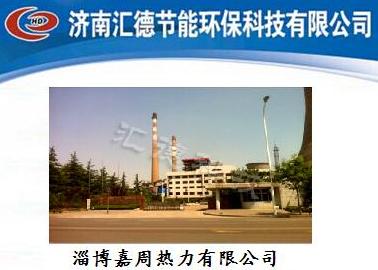 淄博嘉周热电有限公司