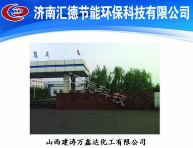 山西建涛万鑫达化工有限公司
