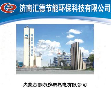 内蒙古鄂尔多斯热电有限公司